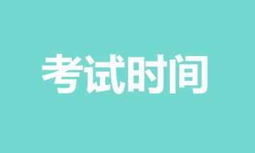 【健管】2020年金沙国际官网登录管理师金沙国际官网登录确定10月、11月开考!