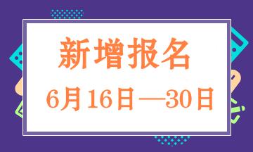 【卫生】新冠一线医务人员2020卫生资格报名6月16日开始!