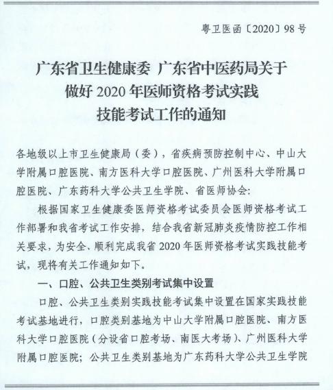 2020年国家医师实践技能考试广东省工作通知发布!