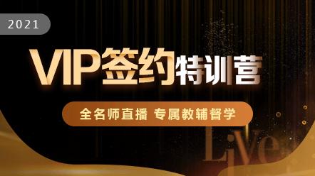 临床执业助理医师2021-VIP签约特训营
