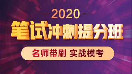 临床执业医师2020-冲刺提分班