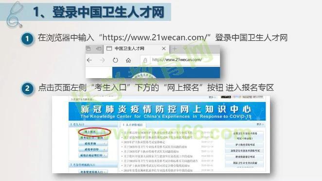 中国卫生人才网新冠肺炎疫情防控一线医务人员报考2020初级护师考试操作指导