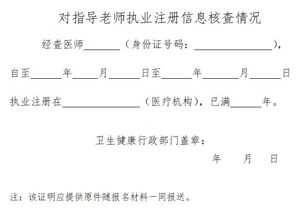 对指导老师执业注册信息核查情况证明格式什么样子的?