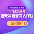 【免费直播】2020年内科主治百天冲刺复习大作战!