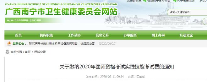 2020年广西南宁市医师实践技能考试网上缴费时间安排