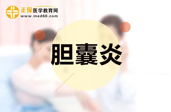妊娠合并胆囊炎是什么意思呢?妊娠合并胆囊炎的原因有几种说法?