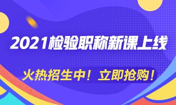 超前预售!2021检验技士/检验技师/检验主管技师新课上线!