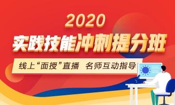 【医师】2020医师实践技能考前逆袭,名师带刷,实战模考!
