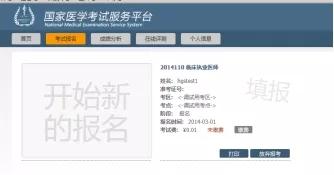 2020年九江考点中医执业医师实践技能考试网上缴费操作指南(图文)