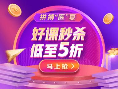 【钜惠】618元限量大礼包0元领,好课秒杀低至5折,速来!