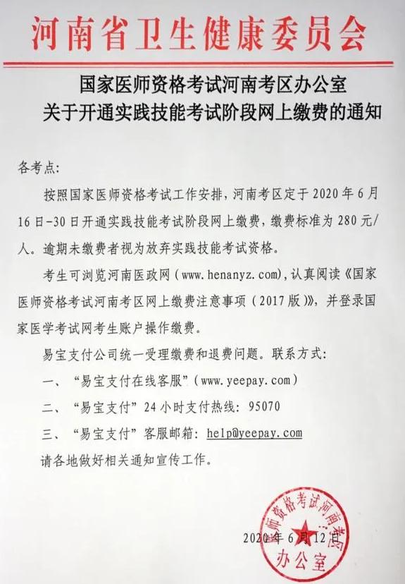 河南省2020年临床执业助理医师实践技能考试网上缴费时间
