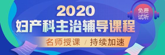 妇产科2020辅导课程