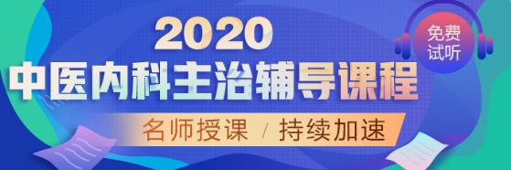 2020中医内科主治考试大纲与2019年有变化吗?
