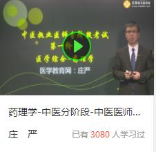 中医执业医师第一阶段实证研究报名条件