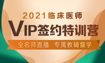2021年临床医师vip签约特训营