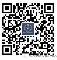 湖南省湘潭市2020年医师实践技能考试网上缴费时间、缴费方式