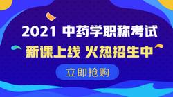 2021年中药学职称考试辅导热招中!