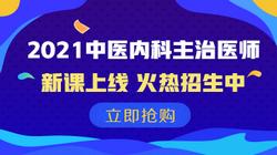 2021年中医内科主治医师考试辅导热招中!