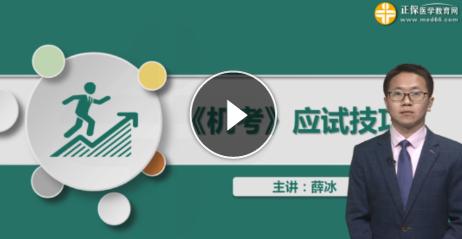 2020年公卫执业医师实践技能应试技巧免费视频