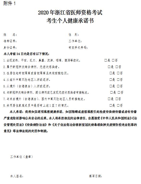 浙江考区关于2020年口腔助理执业医师资格实践技能考试承诺书下载地址