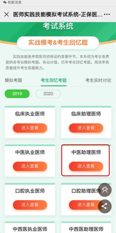 中医助理医师历年考题