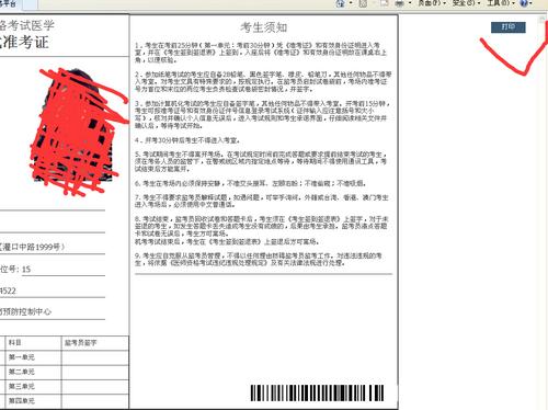 准考证页面