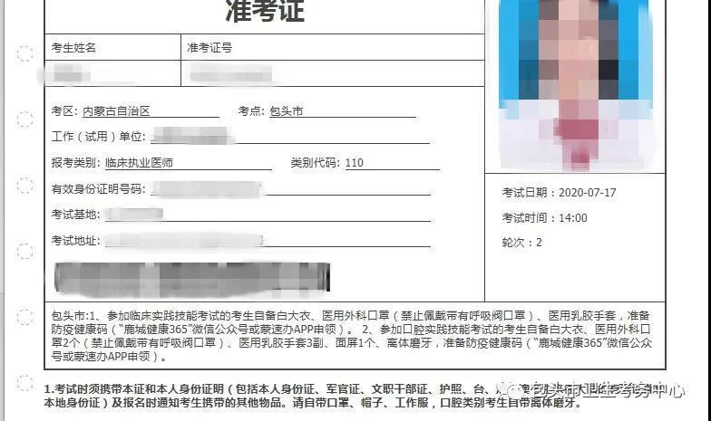 2020年內蒙古包頭考點執業醫師實踐技能考試準考證打印時間與注意事項