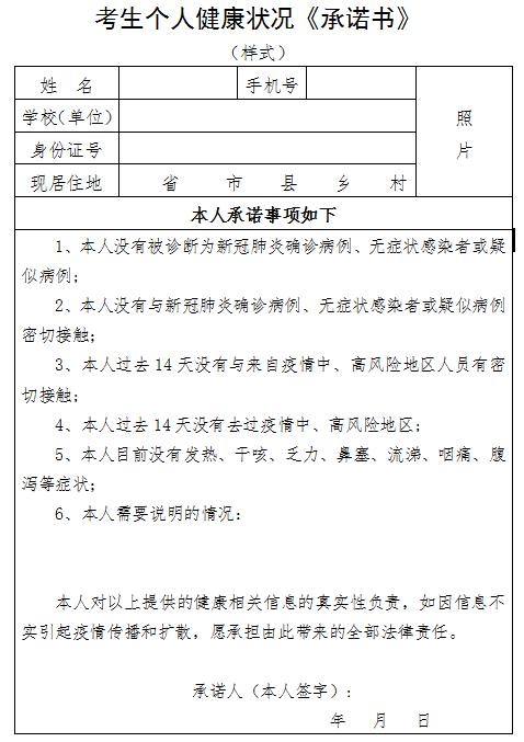 黑龙江2020年口腔助理医师实践技能考生个人健康承诺书填写说明