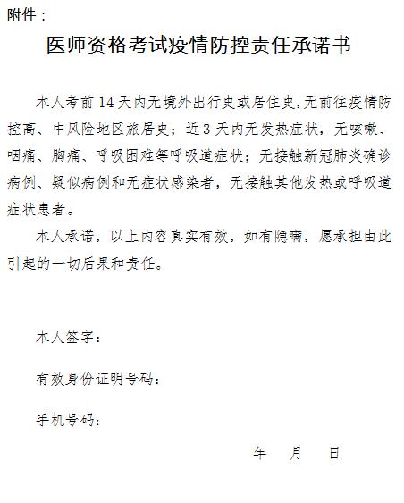 2020年四川省口腔助理医师资格考试疫情防控责任承诺书