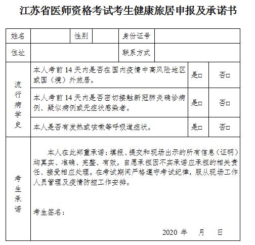2020口腔助理执业医师资格考试考生承诺书(江苏省)