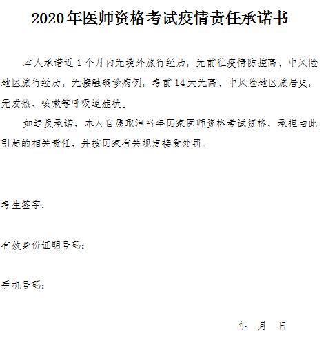 商丘市2020年口腔助理医师实践技能考试考生承诺书