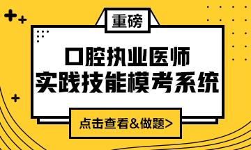 2020口腔执业医师实践技能模考系统(实战模考&考生回忆题)上线!