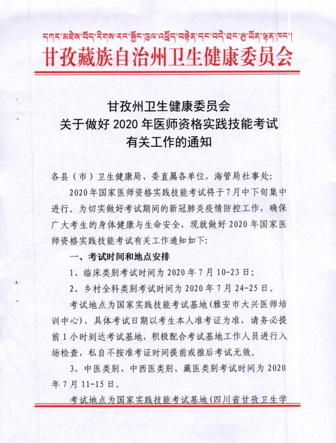 2020年口腔助理执业医师实践技能四川甘孜州考点相关事宜的通知