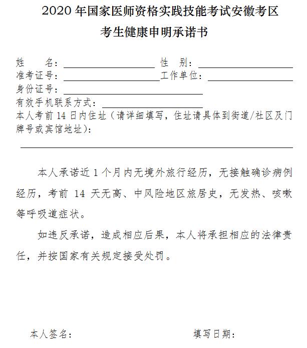 安徽考区2020年国家口腔助理医师资格实践技能考生健康承诺书