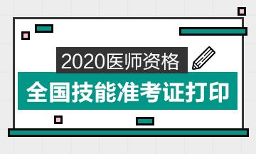 2020年全国医师资格考试技能准考证打印时间汇总