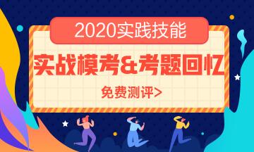 2020年中西医助理医师技能模考系统