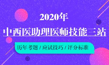 2020年中西医结合执业/助理技能考试第一站考试技巧/试卷汇总