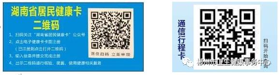 2020年湖南郴州考点医师实践技能考试考前疫情防控提示!