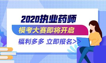 """【药师】2020万人模考通""""集""""令,参与有奖,立即报名>"""