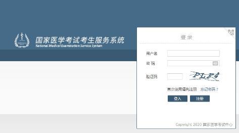 2020年辽宁沈阳考点执业医师实践技能考试准考证网上打印入口