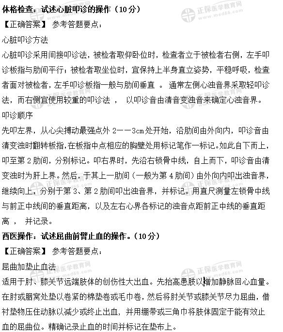 【实践技能第三站】2020中医执业医师技能考试题