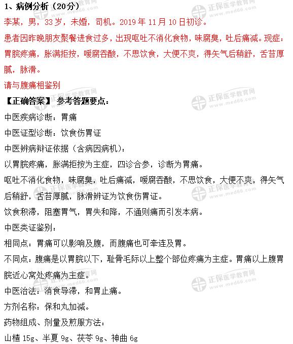 中医执业医师2020年实践技能考试第一站考试例题及答案解析