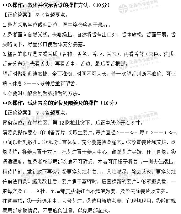 """2020年执业中医师实践技能考试题""""第二站"""""""