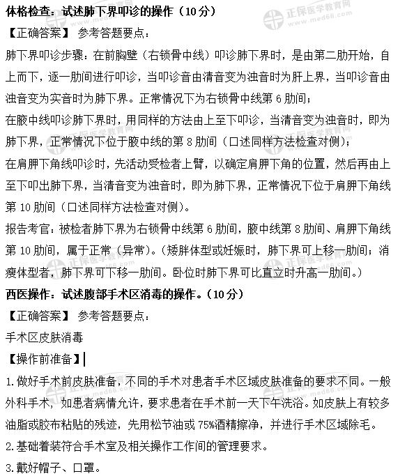 中医执业医师实践技能考试题:体格检查/西医操作/西医答辩
