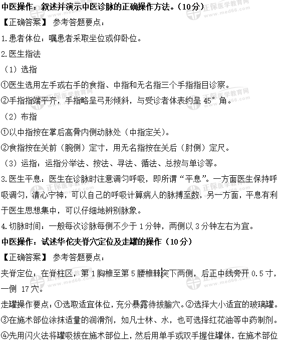 """""""实践技能考试第二站""""中医执业医师实践技能模拟试卷"""