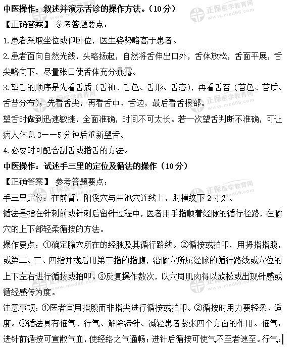 中医执业医师实践技能考试第二站模拟试题(含答案解析)