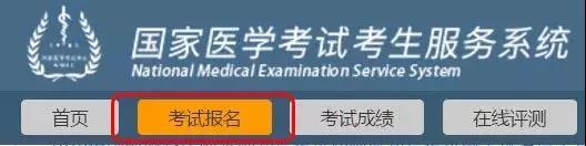 上海市2020年医师实践技能考试网上打印准考证官方入口