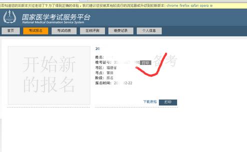 安徽淮南考點2020年執業醫師實踐技能考試準考證網上打印入口開通!