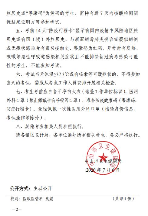 中山2020年实践技能考试
