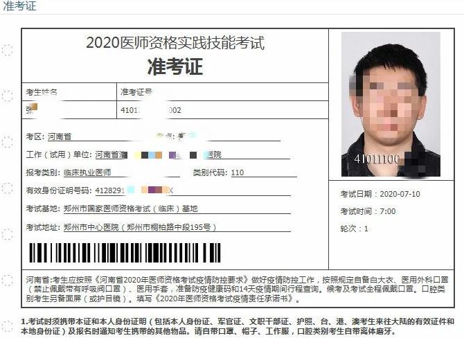 2020年河南许昌市执业医师技能考试准考证打印入口开通!附打印流程